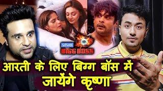 Bigg Boss 13 | Krushna Abhishek WANTS To Enter Bigg Boss For Sister Arti Singh | BB 13