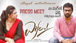 Wife i Movie Press Meet | Latest Telugu Movies | Tempt Ravi