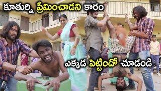 కూతుర్ని ప్రేమించాడని కారం ఎక్కడ పెట్టిందో చూడండి | Prementha Panichese Narayana Movie Scenes
