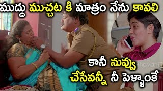 నీ ముద్దు ముచ్చట కి మాత్రం నేను కావలి కానీ నువ్వు | Veediki Yekkado Macha Undhi FullMovie On Youtube