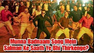 Salman Khan Ke Saath Ek Aur Item Boy Honge Munna Badnaam Hua Song Mein