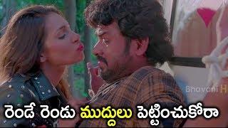 రెండే రెండు ముద్దులు పెట్టించుకోరా | Watch Veediki Yekkado Macha Undhi Full Movie On Youtube