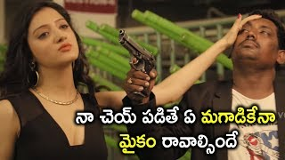 నా చెయ్ పడితే ఏ మగాడికేనా మైకం రావాల్సిందే | Eedu Gold Ehe Full Movie Streaming On Amazon Prime