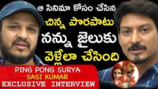 Ping Pong Surya Exclusive Interview || Close Encounter With Anusha || Bhavani HD Movies