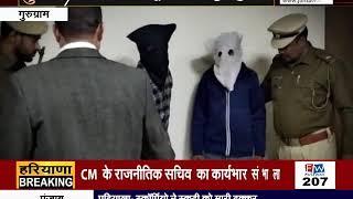 #GUNAAH : मासूम के अपहरणकर्ता डेढ़ साल बाद गिरफतार