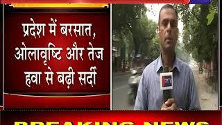 Rajasthan Weather News | प्रदेश में बारिश और ओलावृष्टि के बाद तापमान में गिरावट, कोहरे से बढ़ी ठण्ड