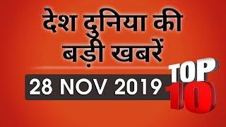28 Nov 2019 | एक क्लिक में देश और दुनिया की 10 बड़ी खबरें | #BreakingNews | Satya Bhanja