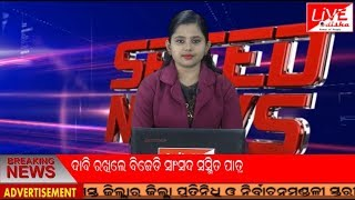 SPEED NEWS 28 11 2019