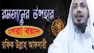 রমজানের উপহার | Romjaner Upohar । Bangla New Waz Mahfil Rofik Ullah Afsari | Bangla Waz 2019