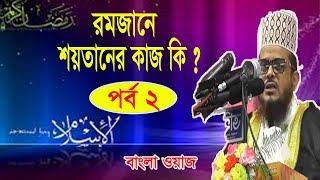 Bangla New Mahfil 2019 | রমজান মাসে শয়তান এর কাজ কি ?পর্ব 02 | বাংলা নতুন ওয়াজ মাহফিল | Islamic BD