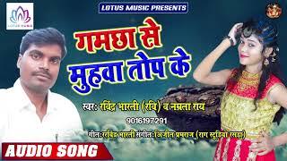 गमछा से मुहवा तोप के | Ravindra Bharti (Ravi), Nmrata Rai | Gamchha Se Muhwa Top Ke | Bhojpuri Song