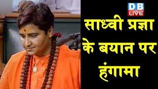 sadhvi Pragya के बयान पर हंगामा | sadhvi Pragya  ने मांगी माफी |#DBLIVE