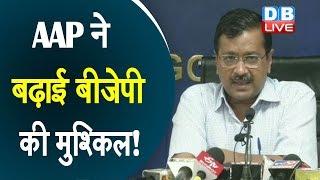 AAP ने बढ़ाई BJP की मुश्किल ! AAP के चुनावी ऐलान करेंगे BJP का बंटाधार |#DBLIVE