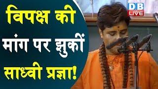 sadhvi pragya thakur ने दोबारा मांगी माफी | प्रज्ञा के बयान पर लोकसभा में घमासान |#DBLIVE