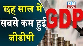 छह साल में सबसे कम हुई जीडीपी | GDP is lowest in six years | #DBLIVE
