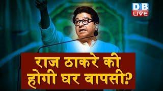 राज ठाकरे की होगी घर वापसी? MNS का Shiv Sena में होगा विलय! Thackeray family will be one   #DBLIVE