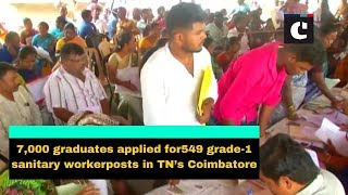 7,000 graduates applied for 549 grade-1 sanitary worker posts in TN's Coimbatore