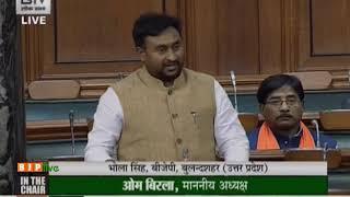 Shri Bhola Singh raising 'Matters of Urgent Public Importance' in Lok Sabha: 29.11.2019