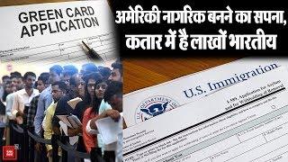 US की वेटिंग लिस्ट में हैं 2.27 लाख भारतीय का नाम, अमेरिकी नागरिक बनने का इंतजार
