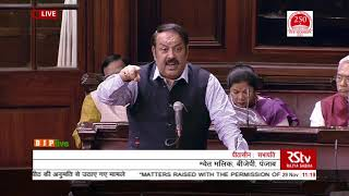Shri Shwait Malik on Matters Raised With The Permission Of The Chair in Rajya Sabha: 29.11.2019