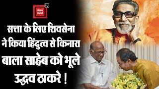 महाराष्ट्र : क्या सत्ता के लिए 'सेक्युलर' बन गई शिवसेना ?