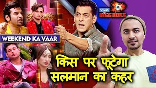 Who Will Salman Khan LASH OUT On This Weekend Ka Vaar? | Paras, Shukla, Asim, Mahira | Bigg Boss 13