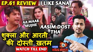 Bigg Boss 13 Review EP 61   Siddharth And Aarti FRIENDSHIP The End   Asim Dost Tha   BB 13 Video