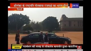 Sri Lankan President Gotabaya Rajapaksa | श्रीलंका के राष्ट्रपति गोतबाया राजपक्षे का भारत दौरा