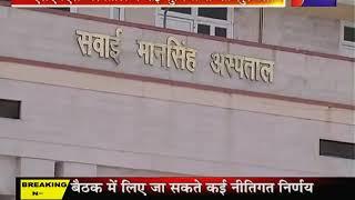 SMS Hospital   चिकित्सा मंत्री डॉ रघु शर्मा करेंगे SMS अस्पताल में नई  सुविधाओं का लोकार्पण   Jan TV