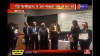 Mody University | मोदी विश्वविद्यालय में किया व्याख्यानमाला का आयोजन | Jan TV