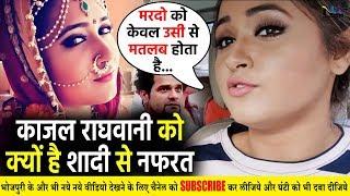 जानिए #KhesariLal की हीरोइन #KajalRaghwani को क्यों है शादी से इतनी नफ़रत- क्यों नहीं करना चाहती शादी
