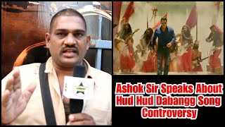 Ashok Sir Speaks About Hud Hud Dabangg Song Controversy