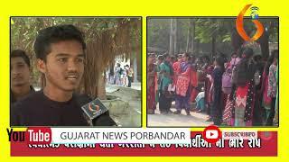 Gujarat News Porbandar 29 11 2019