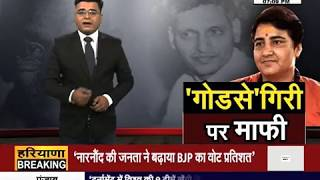 RAJNEETI || 'गोडसे' गिरी पर संसद शर्मसार || #JANTATV