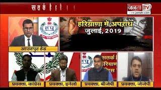 क्या वाकई सतर्क है #HARYANA पुलिस ? देखें सबसे बड़ी बहस सिर्फ #JANTATV पर