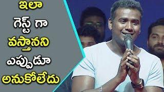 Singer Rahul Sipligunj Speech @ Raja Vaaru Rani Gaaru Pre Release Event | Bhavani HD Movies