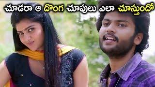 చూడరా ఆ దొంగ చూపులు ఎలా చూస్తుందో | Prementha Panichese Narayana Movie Scenes