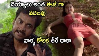 దెయ్యాలు అంత ఈజీ గా వదలవు వాళ్ళ కోరిక తీరే దాకా   Watch Boochamma Boochadu Full Movie on Youtube