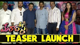 Mera Dost Movie Teaser Launch II Amit Tiwari, Pavan Showrya, Jayasree || Bhavani HD Movies
