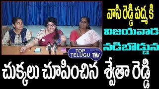 Swetha Reddy Press Meet At Vijayavada About Vasi Reddy Padma | BJP | Swetha Reddy  Latest News Today