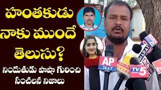 హంతకుడు నాకు ముందే తెలుసు..   Priyanka Reddy Incident   Shadnagar Flyover   Top Telugu TV