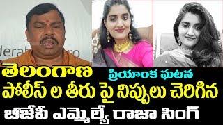 T. Raja Singh About Doctor Priyanka Reddy Tragedy   Shadnagar Toll Gate    Telangana News