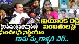 Home Minister Muhamood Ali Responds On Shadnagar Dr Priyanka Case | Telangana News | Top Telugu TV