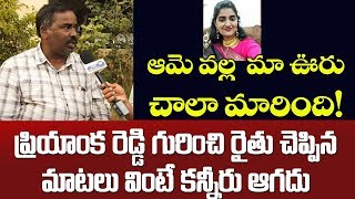Chavuduru Farmer Madhava Reddy About Priyanka Reddy | Shadnagar | Shamshabad News | Top Telugu TV