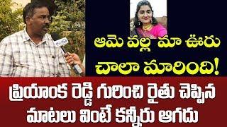 Chavuduru Farmer Madhava Reddy About Priyanka Reddy   Shadnagar   Shamshabad News   Top Telugu TV