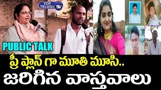 Public Talk On Dr.Priyanka Reddy Case | Shadnagar Toll Gate | Telangana News | Accused Mahmood Pasha