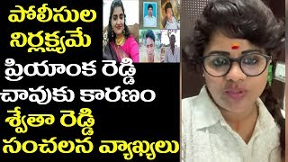 Swetha Reddy Response On Dr. Priyanka Reddy Case | Shadnagar Case | Telangana News | Top Telugu TV