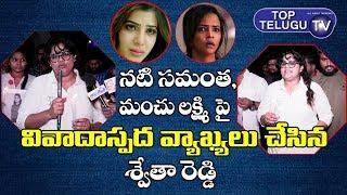 Priyanka Reddy: Swetha Reddy About Samntha & Manchu Lakshmi | Shadnagar | Shamshabad | Top Telugu TV