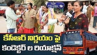 కేసీఆర్ నిర్ణయం పై ఆర్టీసీ కండక్టర్ల  రియాక్షన్ | TSRTC Stike Final Decision | Top Telugu TV