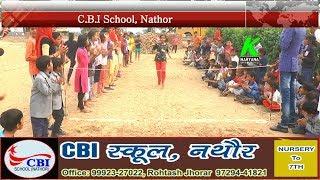 C.B.I स्कूल नथोर में पहली खेलकूद प्रतियोगिता में छोट बच्चों की प्रतिभाएं रहीं आकर्षक का केन्द्र